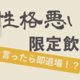 """スライドショー """"性格悪い人限定飲み会"""""""