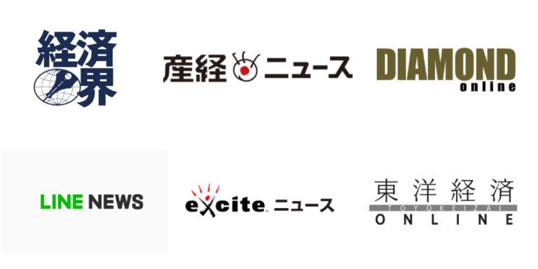 """""""経済界""""""""産経ニュース""""""""DIAMOND ONLINE""""""""LINE NEWS""""""""exciteニュース""""""""東洋経済ONLINE"""""""