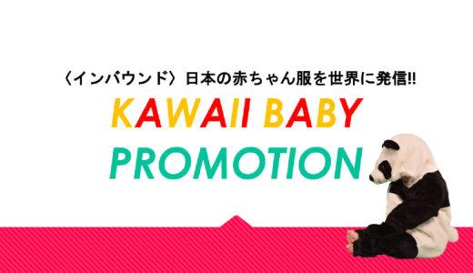 日本の赤ちゃん服を世界に!KAWAII BABY PROMOTION